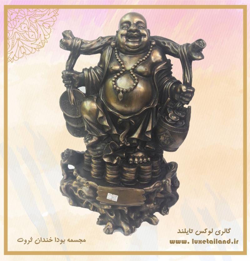 مجسمه بودا خندان ثروت ۳۲×۴۶