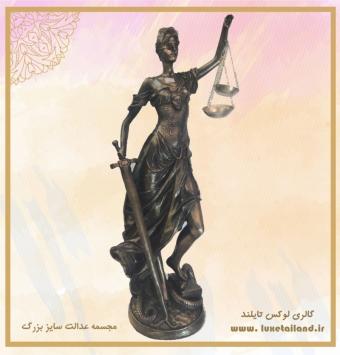 مجسمه عدالت سایز بزرگ