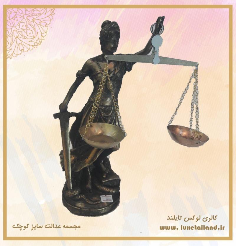 مجسمه عدالت رزین سایز کوچک