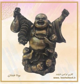مجسمه بودا خندان