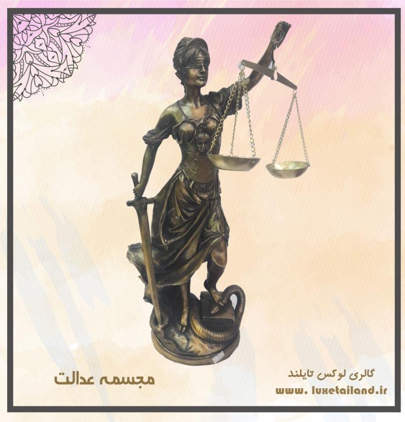 مجسمه عدالت