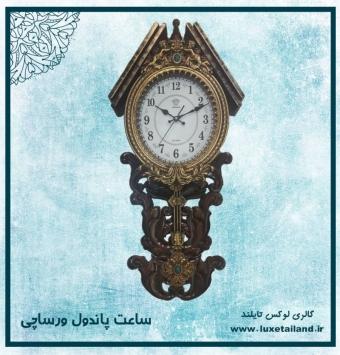 ساعت پاندول ورساچی