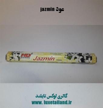 عود jazmin