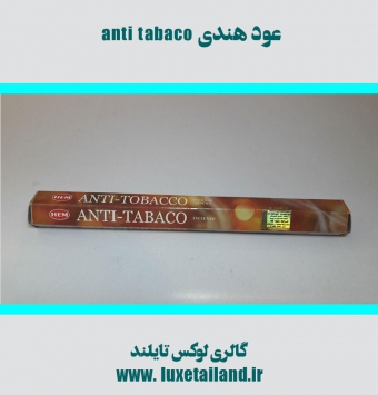 عود هندی anti tabaco