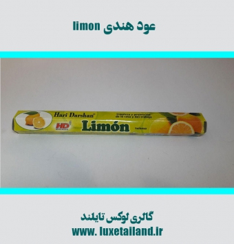 عود هندی رایحه لیمو