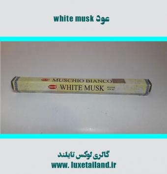 عود هندی white musk
