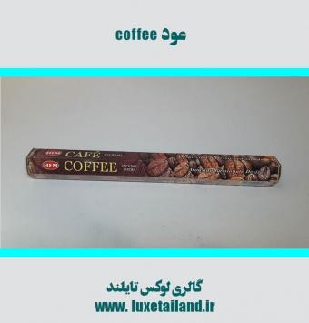 عود هندی coffee