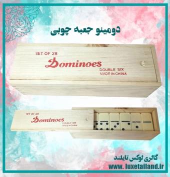 دومینو جعبه چوبی