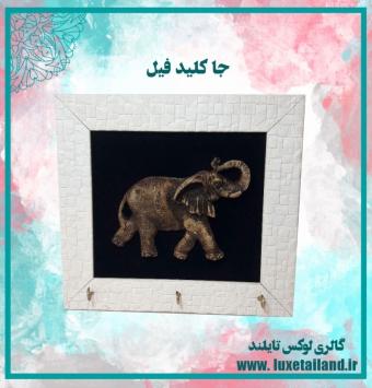 جا کلید فیل