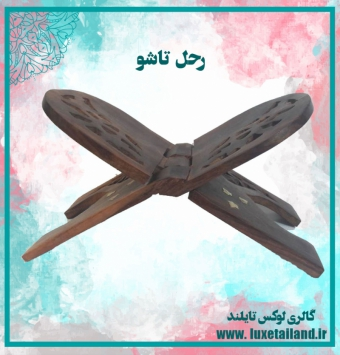 رحل تاشو قرآن
