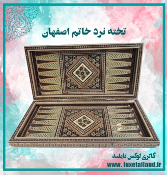 تخته نرد خاتم اصفهان