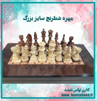 مهره شطرنج سایز بزرگ