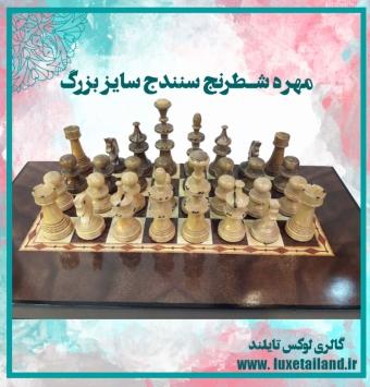 مهره شطرنج سنندج سایز بزرگ
