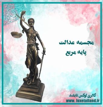 مجسمه عدالت پایه مربع