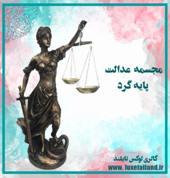 مجسمه عدالت پایه گرد