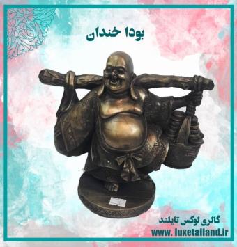 مجسمه رزین بودا خندان